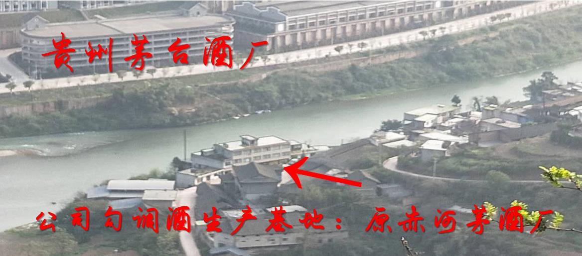 郑义兴酒业101生产基地 —— 原赤河茅酒厂