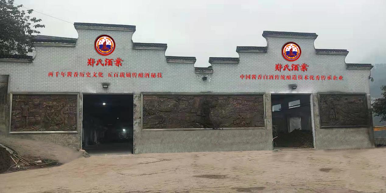 郑义兴酒业201生产基地 — 贵州省仁怀市茅台镇郑氏酒业有限公司