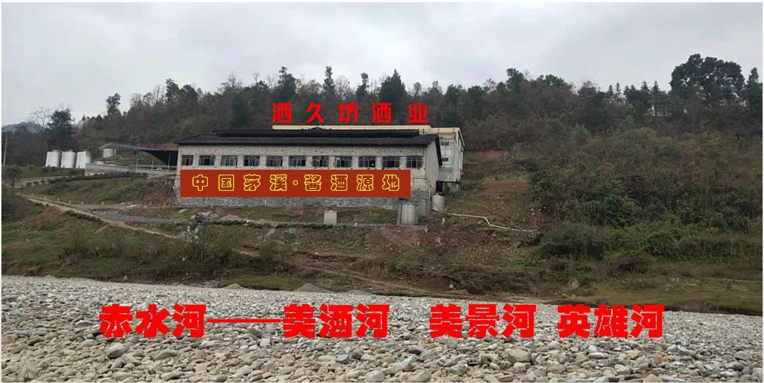 郑义兴酒业301生产基地 — 酒久坊酒业